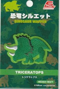 恐竜シルエットワッペン トリケラトプス 1枚入 HE322-HE27 手芸  キャラクター 保育園 幼稚園 アップリケ ハンドメイド かわいい こども 女の子 男の子 入園 入学 動物 きょうりゅう