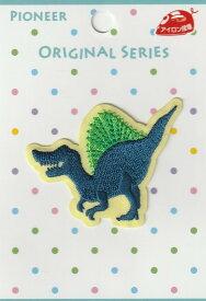 恐竜シルエットワッペン スピノサウルス 1枚入 23092 手芸  キャラクター 保育園 幼稚園 アップリケ ハンドメイド かわいい こども 女の子 男の子 入園 入学 動物 恐竜 怪獣