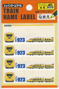 トレイン ネームラベル 4枚入 923 系 ドクターイエロー TR350-TR403 幼稚園 保育園 アップリケ キッズ キャラクター 子供 電車 のりもの 名前