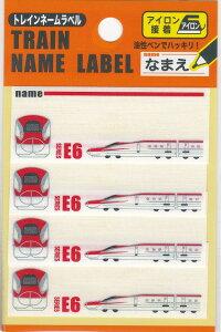 トレイン ネームラベル 4枚入 E6 系 スーパーこまち TR350-TR405 幼稚園 保育園 アップリケ キッズ キャラクター 子供 電車 のりもの 名前