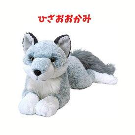 ひざおおかみ ぬいぐるみ 動物 犬 猫 プレゼント 子供 リアル 癒し