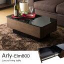 収納付き テーブル / Arly 長方形 ニレ材 タイプ ローテーブル センターテーブル ガラステーブル