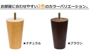 ELLEシリーズ専用木製脚4本セット高さ10cm