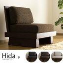 ソファ 1人掛け / Hida和風モダン ウッドフレーム布地 木製 sofa