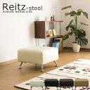 スツール オットマン レザー 1人掛け / Reitz オットマン(足置き台) 合成皮革 sofa
