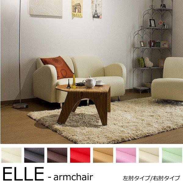 【単品】左/右肘タイプ レザー 合成皮革 ソファ / ELLE-armchair ソファー sofa 【在庫一掃】
