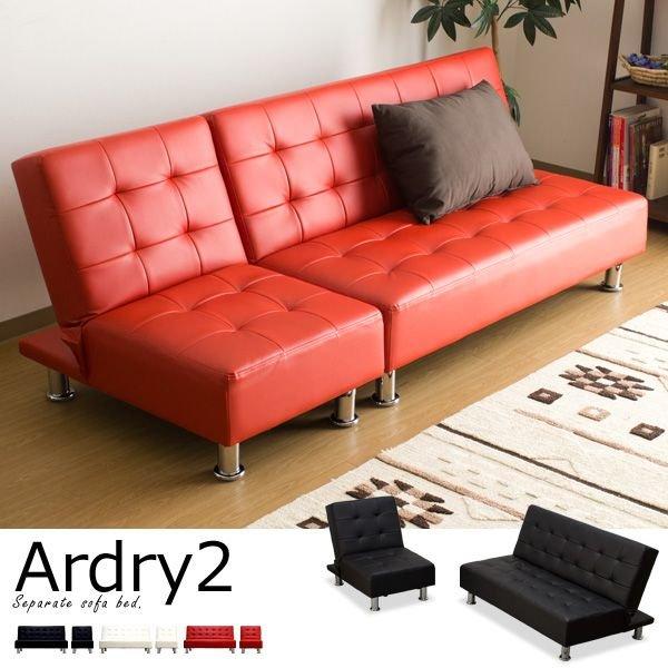 ソファベッド / Ardry2 分割タイプ リクライニングタイプ おしゃれ 3人掛けソファ レザー