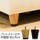 ソファ用 アジャスター付き 木製脚 4本セット 高さ7cm (M8規格)