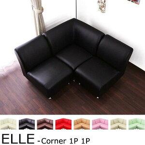コーナーソファセット-ELLE-1人掛け2台の組み合わせ