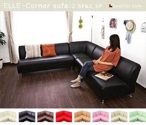 コーナーソファセット-ELLE-2.5人掛け2台の組み合わせ
