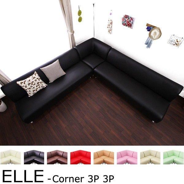 コーナーソファ レザー 合成皮革 コーナー ソファ セット / ELLE 3人掛け2台の組み合わせソファー フロア corner sofa 【在庫一掃】