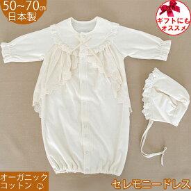 e3e1d15673ad8 オーガニックコットン ベビードレス お帽子付き2点セット ツーウェイオール カバーオール 日本製で