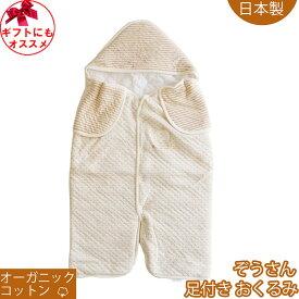 日本製 オーガニックコットン 足つきベビーアフガン おくるみ OP mini!オーピーミニ 新生児 赤ちゃん 男の子 女の子にも プレゼント 御祝にも 送料無料 送料込み