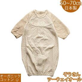 日本製 オーガニックコットン ぞうさんのツーウェイオール OP mini!オーピーミニ 新生児 ベビー服 男の子 女の子にもおすすめ 50cm 60cm 70cm 御祝 カバーオール 出産祝い プレゼントにも 送料無料 送料込み