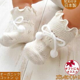 オーガニックコットン ベビーソックス 日本製 赤ちゃん新生児用靴下 男の子 女の子にもおすすめ 梵天付き ギフト 御祝 などにもおすすめ ずれにくい 落ちない プレゼント 出産祝い 1000円ポッキリ 送料無料
