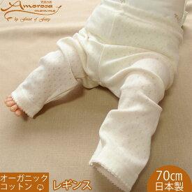 a74252bc1acdc オーガニックコットン ピコレースのレギンス パンツ 新生児 赤ちゃん ベビー ご出産祝い 御祝などに