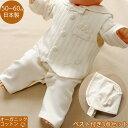 新生児 赤ちゃん用 ベビーセレモニードレス プリンス3点セット 日本製 オーガニックコットン ベスト 男の子 お宮参り …