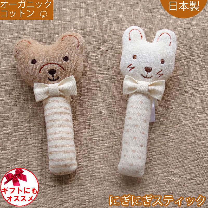 日本製 オーガニックコットン にぎにぎ スティック がらがら アモローサマンマ ガラガラ ニギニギ 新生児赤ちゃんのおもちゃ ラトル 敏感肌 くま うさぎ