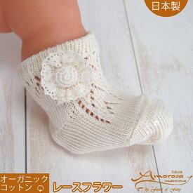 2efeccc1b4357 レースフラワーのオーガニックソックス 靴下 赤ちゃん ベビー 新生児用 オーガニックコットン 日本製 フォーマル 結婚
