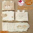 日本製 オーガニックコットン オープン式はらまき にこにこ動物 名入れ刺繍OK くま うさぎ ひつじ 男の子 女の子にも …