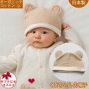 赤ちゃん 新生児用お帽子 フード ゆるゆるくまちゃん オーガニックコットン 男の子 女の子にも!アモローサマンマ ベ…
