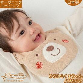 日本製 オーガニックコットン ゆるゆるくまちゃん スタイ よだれかけ 男の子 新生児 赤ちゃん用 アモローサマンマ Amorosa mamma かわいい よだれ掛け ギフト 御祝 ベビー用品