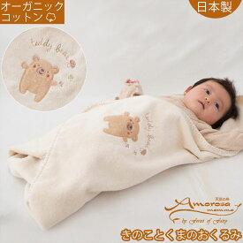 おくるみ 日本製 オーガニックコットン きのことくまさん 新生児赤ちゃん用 アフガン パイル 退院時や防寒に 春夏秋冬 年中OK 出産祝いやギフトにも 男の子 女の子 アモローサマンマ 送料無料 送料込み