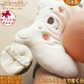 オーガニックコットン 日本製 みーつけた 森のクマさん うでまくら amorosa mamma アモローサマンマ 赤ちゃん ベビー用品 枕 洗える 男の子 女の子にも