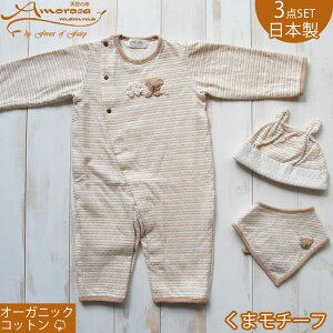 オーガニックコットンツーウェイオール 帽子 スタイの3点セット日本製 Amorosa mamma アモローサマンマ 男の子におすすめのくまさんモチーフ 兼用ドレス よだれかけ 新生児 赤ちゃん ベビー服