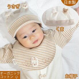 f1dcf36b6f3e7 赤ちゃん 新生児用お帽子 フード くまとうさぎモチーフ オーガニックコットン 男の子 女の子にも