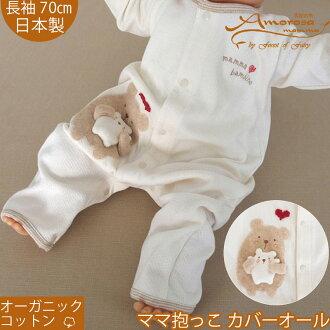 日本制造的有机棉妈妈拥抱工作服 ! Amorosummenma Amorosa 妈妈 ! 婴儿衣服尺寸 70 厘米所有季节都穿好