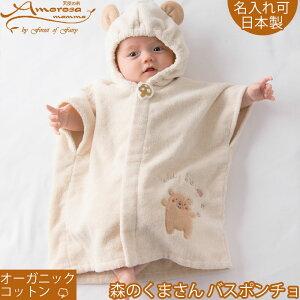 新生児 ベビー用 森のクマさんのバスポンチョ オーガニックコットン100% アモローサマンマ 名入れ可能 お風呂上りのパスタオル ガウンとしても!バスローブ 赤ちゃん 出産祝い 御祝 Amorosa