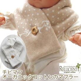 日本製 オーガニックコットン チビマフ あったかマフラー !レルシエンテ RELUCIENTE 秋 冬 新生児 赤ちゃん ブラウン ホワイト ふわふわ かわいい