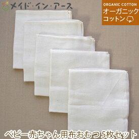 日本製 オーガニックコットン ベビー赤ちゃん用布おむつ5枚セット!メイド・イン・アース! 送料無料 送料込み