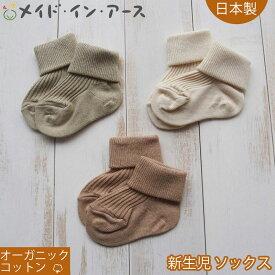 日本製 オーガニックコットン ベビー 新生児用ソックス 靴下 メイド・イン・アース 男の子 女の子にも キナリ 茶 グリーン 御祝 出産祝い 退院 ギフト プレゼント