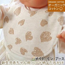 日本製 オーガニックコットン ベビースタイ よだれかけ ハート柄 メイドインアース 女の子 出産祝い 御祝 プレゼントにもおすすめ おしゃれ ブランド
