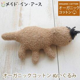 日本製 オーガニックコットン にぎジィ ミニぬいぐるみ ニギニギ 赤ちゃんのおもちゃに メイド・イン・アース