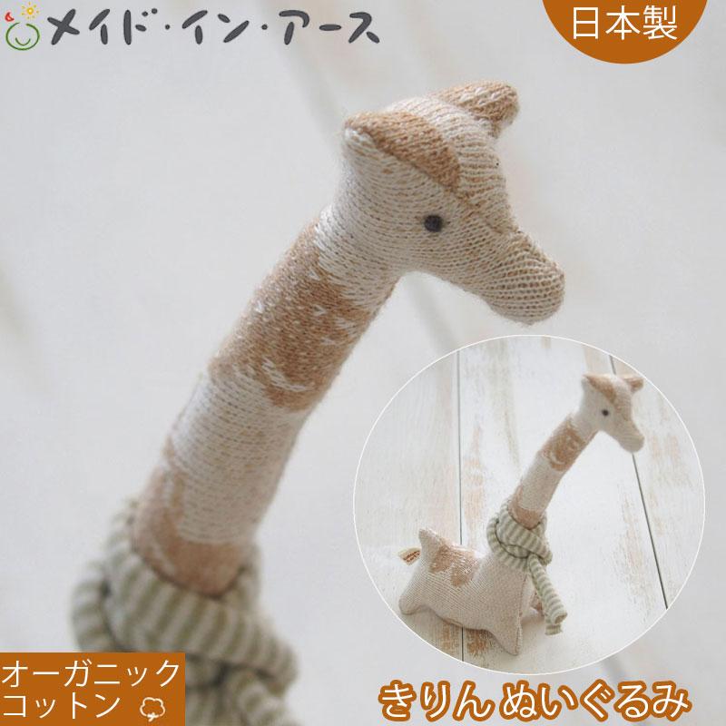 日本製 オーガニックコットン キョン きりん ミニぬいぐるみ ニギニギ 赤ちゃんのおもちゃに メイド・イン・アース