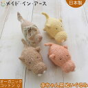 日本製 オーガニックコットン ミニぬいぐるみ ニギニギ 赤ちゃんのおもちゃに メイド・イン・アース