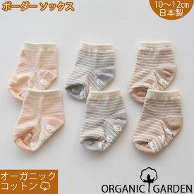 eaad62414063b オーガニックコットン 靴下 ベビー用 ラインボーダー ソックス オーガニックガーデン 日本製 新生児 赤ちゃん 男の子 女の子