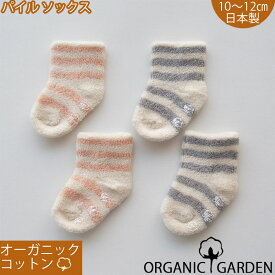 e1529d7cb8cb8 日本製 オーガニックコットン ベビー用 ボーダーふんわりパイルソックス 赤ちゃん用 靴下 オーガニックガーデン organic
