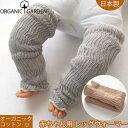 ベビー赤ちゃん用レッグウォーマー オーガニックガーデン 日本製 オーガニックコットン 夏の冷房対策 秋 冬の防寒対策…