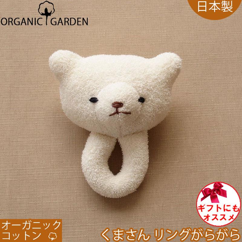日本製 オーガニックコットン くまさん リングがらがら にぎにぎ!オーガニックガーデン organic garden!布のおもちゃ ベビー 新生児 おもちゃ 出産祝い ファーストトイ 敏感肌な赤ちゃんにおすすめ!ガラガラ ニギニギ