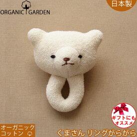 日本製 オーガニックコットン ベビーラトル くまさん リング型 オーガニックガーデン organic garden がらがら にぎにぎ 布のおもちゃ ベビー 新生児赤ちゃんのおもちゃ 出産祝い ファーストトイ ガラガラ ニギニギ 男の子 女の子