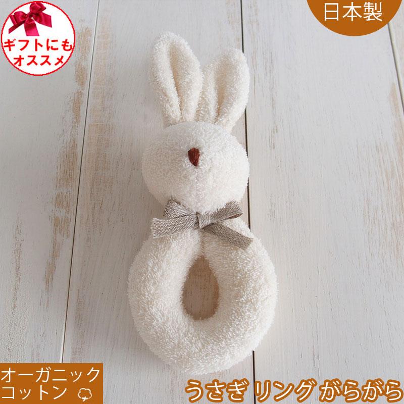 日本製 オーガニックコットン うさぎ リングがらがら にぎにぎ!オーガニックガーデン organic garden!布のおもちゃ ベビー 新生児 おもちゃ 出産祝い ファーストトイ 敏感肌な赤ちゃんにおすすめ!ガラガラ ニギニギ