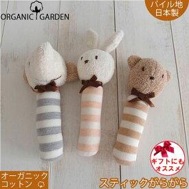 日本製 オーガニックコットン スティックがらがら にぎにぎ オーガニックガーデン organic garden 新生児 赤ちゃん用 おもちゃ ファーストトイ くま ぞう うさぎ 男の子 女の子にも ニギニギ ガラガラ ベビー用品 ギフト 御祝 出産祝い ストライプ