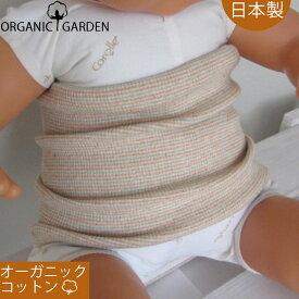 赤ちゃん ベビー用はらまき 日本製 オーガニックコットン 秋冬の防寒 夏の冷房対策に 新生児 腹巻き 御祝などの プレゼントギフトにも 女の子 男の子