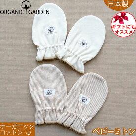 オーガニックコットン 日本製 ベビー用 ミトン 赤ちゃん用 オーガニックガーデン organic garden 新生児 手袋