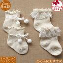 オーガニックコットン ベビーソックス 日本製 赤ちゃん新生児用靴下 女の子におすすめ 梵天付きとレース付きソックス2…