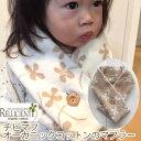 日本製 オーガニックコットン チビマフ あったかマフラー!レルシエンテ RELUCIENTE